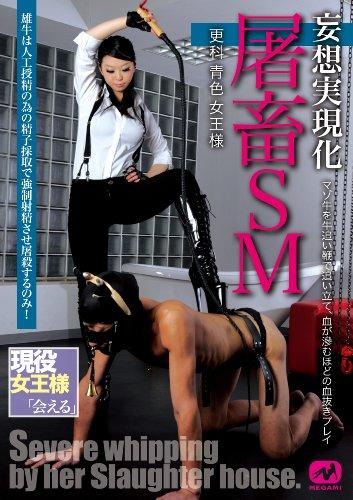 妄想実現化 屠畜SM 更科青色女王様 MEGAMI [DVD]