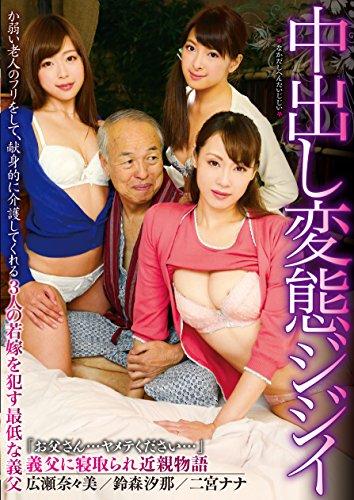 中出し変態ジジイ か弱い老人のフリをして、献身的に介護してくれる3人の若嫁を犯す最低な義父 [DVD]
