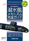 潜水艦のメカニズム完全ガイド