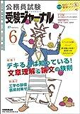 公務員試験 受験ジャーナル 27年度試験対応 Vol.6