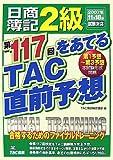 日商簿記2級第117回をあてるTAC直前予想