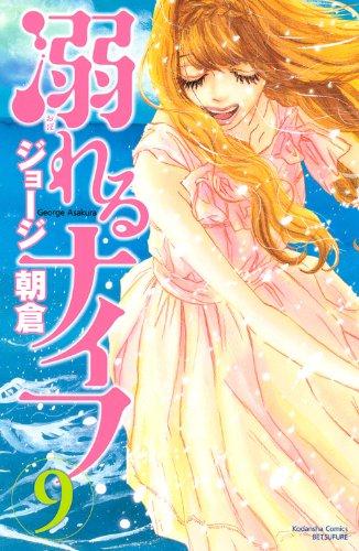 溺れるナイフ(9) (講談社コミックスフレンド B)