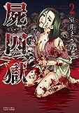 屍囚獄(ししゅうごく) 2 (バンブーコミックス WINセレクション)