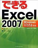 できるExcel 2007 Windows Vista対応 (できるシリーズ)