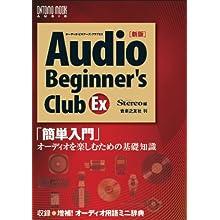 「新版」オーディオ・ビギナーズ・クラブEX: 「簡単入門」オーディオを楽しむための基礎知識 (ONTOMO MOOK)