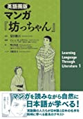 Learning Language Through Literature 1 Manga Botchan