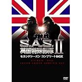 S.A.S.英国特殊部隊 セカンドシーズンコンプリートBOX [DVD]