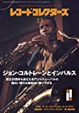 レコード・コレクターズ 2011年 11月号 [雑誌]