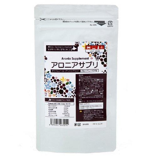 濃密 アロニア サプリ サプリメント 健康食品 栄養補助食品 北海道