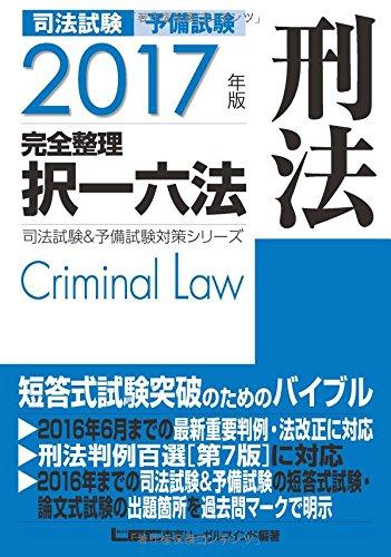 2017年版 司法試験&予備試験 完全整理択一六法 刑法 (司法試験&予備試験対策シリーズ)