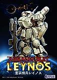 重装機兵レイノス