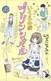 プリンシパル 1 (マーガレットコミックス)