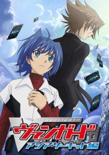 カードファイト! !  ヴァンガード アジアサーキット編 (1) [DVD]