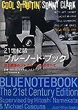 21世紀版 ブルーノート・ブック 史上最強のジャズ・レーベルのすべて(ジャズ批評ブックス)