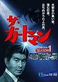 ザ・ガードマン シーズン1(1966年度版) 15 [DVD]