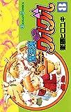 魔法陣グルグル8巻 (デジタル版ガンガンコミックス)