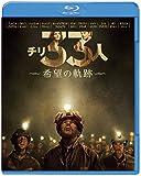 チリ33人 希望の軌跡 ブルーレイ&DVDセット[Blu-ray/ブルーレイ]