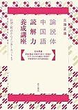 論説体中国語 読解力養成講座―新聞・雑誌からインターネットまで