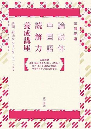 論説体中国語読解力養成講座