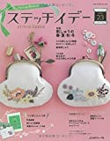 ステッチイデー VOL.23 (Heart Warming Life Series)