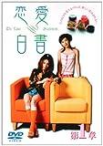恋愛白書(1)[DVD]