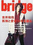 bridge (ブリッジ) 2013年 03月号 [雑誌]