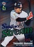 BBM2016 ヤクルトスワローズ Swallows Stream No.SS8 今浪隆博