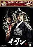 コンパクトセレクション第2弾 イ・サン DVD-BOX II[DVD]