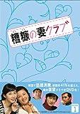 糟糠(そうこう)の妻クラブ DVD-BOX 1(5枚組)