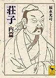 荘子 内篇 (講談社学術文庫)