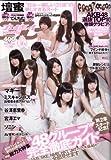 週刊プレイボーイ2012年11月12日号