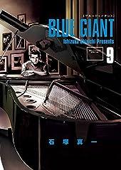 BLUE GIANT 9 (�ӥå����ߥå������ڥ����)