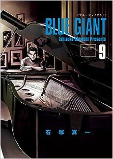 [石塚真一] BLUE GIANT ブルージャイアント 第09巻