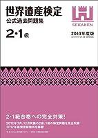 世界遺産検定公式過去問題集2・1級<2013年度版>