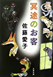 冥途のお客 (文春文庫 さ 18-13)