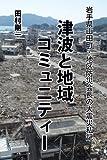 津波と地域コミュニティー