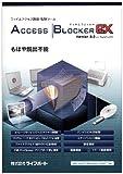 AccessBlocker EX Version 3.0 with EagleEyeOS