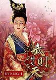 武則天 秘史 DVD-BOX1[DVD]