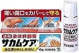 【第3類医薬品】サカムケア 10g