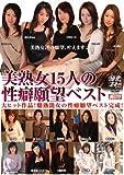 美熟女15人の性癖願望ベスト 溜池ゴロー [DVD]