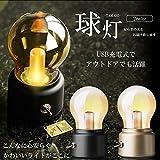 My Vision USB LEDライト 球灯 電球 アウトドア デスクライト ワンタッチ ブラック (ブラック) MV-TAMAHI-BK