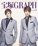 宝塚GRAPH(グラフ) 2016年 09 月号 [雑誌]