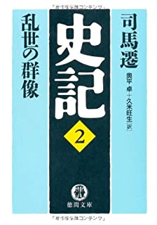 史記〈2〉乱世の群像 (徳間文庫)