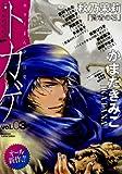 トカゲ vol.3 (3)