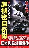 超機密自衛隊〈1〉EGSDF、ソ連軍を撃滅
