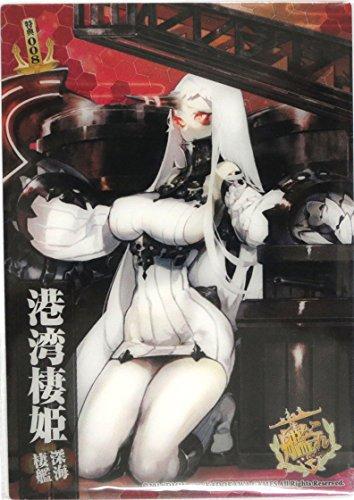 艦娘クリアカードこれくしょんガムPart3/Toku-008特典 港湾棲姫単品
