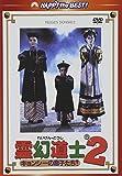 霊幻道士2 キョンシーの息子たち!  デジタル・リマスター版〈日本語吹替収録版〉 [DVD]