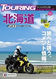 ツーリングマップル北海道 2013