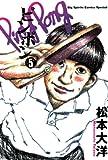 ピンポン(5) (ビッグコミックス) -