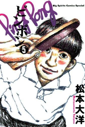 ピンポン(5) (ビッグコミックス)